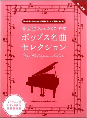 音大生のためのピアノ伴奏 ポップス名曲セレクション の画像