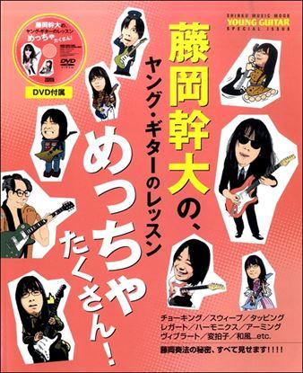 ムック 藤岡幹大の、ヤング・ギターのレッスンめっちゃたくさん! の画像