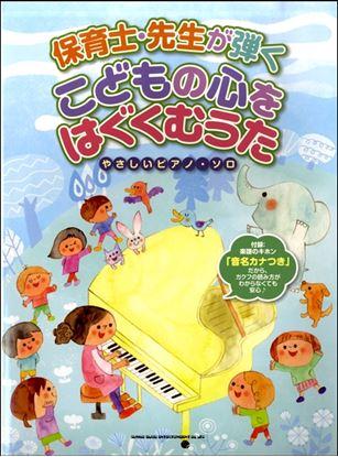 保育士・先生が弾く こどもの心をはぐくむうた(やさしいピアノ・ソロ) の画像