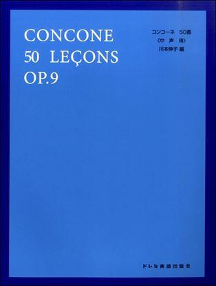 コンコーネ50番〈中声用〉 の画像