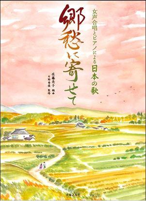 女声合唱とピアノによる日本の歌 郷愁に寄せて の画像