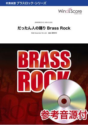 吹奏楽ブラスロック楽譜 だったん人の踊り Brass Rock 参考音源CD付 の画像