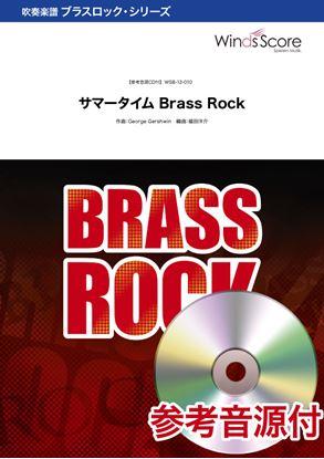 吹奏楽ブラスロック楽譜 サマータイム Brass Rock 参考音源CD付 の画像