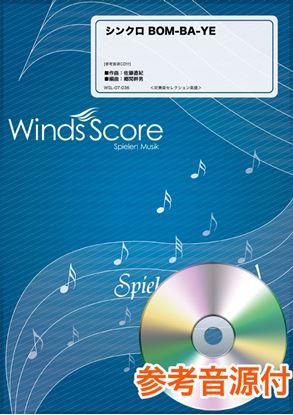 吹奏楽セレクション楽譜 シンクロ BOM-BA-YE 参考音源CD付 の画像