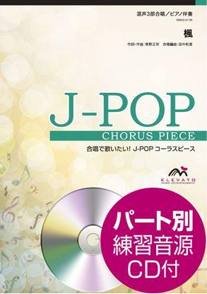 J-POPコーラスピース 混声3部合唱(ソプラノ・アルト・男声)/ ピアノ伴奏 楓 スピッツ CD付 の画像