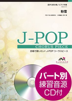 J-POPコーラスピース 混声3部合唱(ソプラノ・アルト・男声)/ ピアノ伴奏 粉雪 レミオロメン CD付 の画像