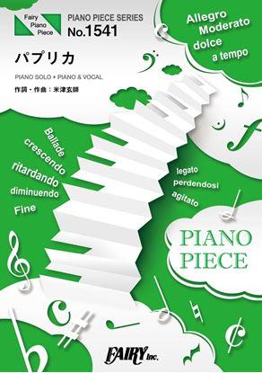 PP1541ピアノピース パプリカ/Foorin の画像