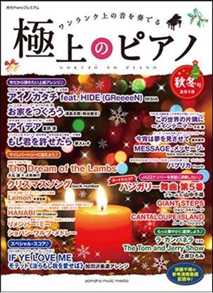 月刊Pianoプレミアム 極上のピアノ2018秋冬号 の画像
