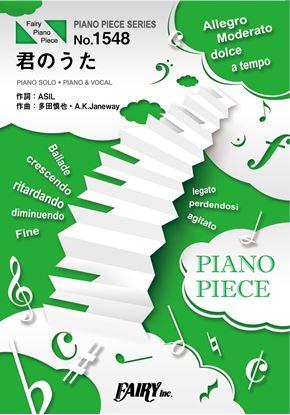 PP1548ピアノピース 君のうた/嵐 の画像