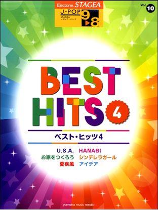 STAGEA J-POP 9~8級 Vol.10 ベスト・ヒッツ4 の画像
