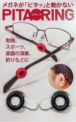 ピタリング ブラック メガネがピタッと動かない   の画像
