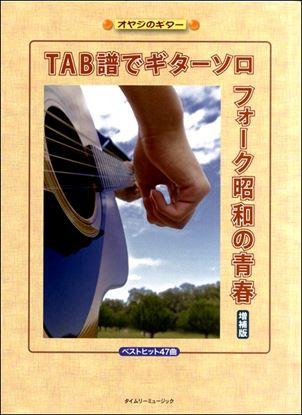 オヤジのギターTAB譜でGソロフォーク昭和の青春増補版ベストヒット47 の画像