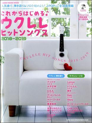 ムック これからはじめるウクレレヒットソングス 2018-2019(CD付) の画像