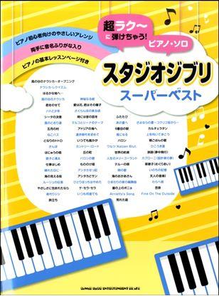 超ラク~に弾けちゃう!ピアノ・ソロ スタジオジブリスーパーベスト の画像