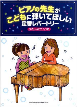 ピアノ先生がこどもに弾いてほしい定番レパートリー[やさしいピアノ・ソロ] の画像