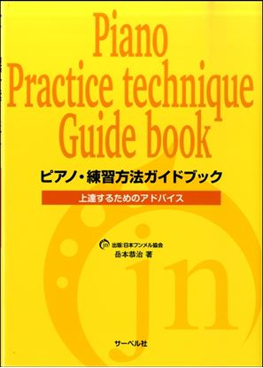 ピアノ・練習方法ガイドブック《上達するためのアドバイス》 の画像
