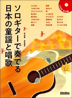 ソロギターで奏でる日本の童謡と唱歌 の画像