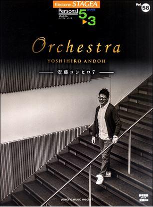 STAGEAパーソナル 5~3級 Vol.58 安藤ヨシヒロ7 「Orchestra」 の画像
