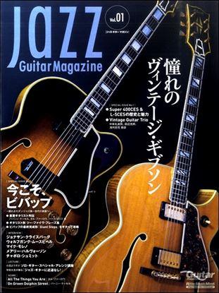 JAZZ Guitar Magazine Vol.1 の画像