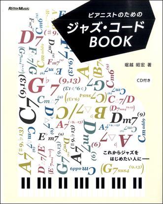 ピアニストのための ジャズ・コードBOOK(新装版) の画像
