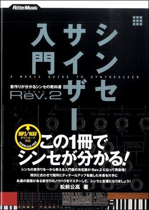 シンセサイザー入門 Rev.2 音作りがわかるシンセの教科書 の画像