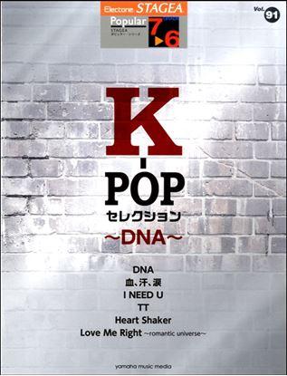 STAGEA ポピュラー7~6級 Vol.91 K-POPセレクション~DNA~ の画像