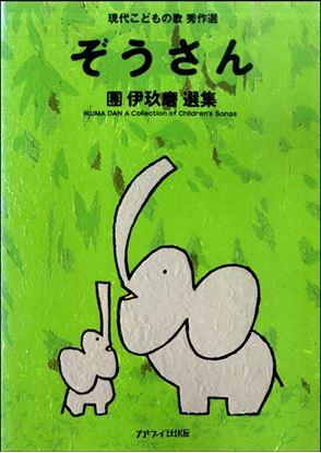 現代こどもの歌秀作選 團伊玖磨選集「ぞうさん」 の画像