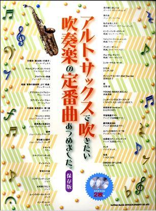 アルト・サックスで吹きたい 吹奏楽の定番曲あつめました。【保存版】(カラオケCD2枚付) の画像