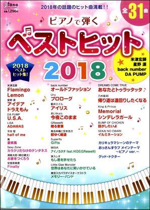 月刊ピアノ 2019年1月増刊 ピアノで弾く ベストヒット2018 の画像