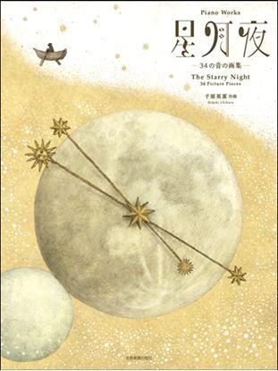 ピアノ曲集 千原英喜:『星月夜』34の音の画集 の画像