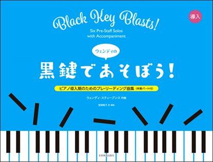 """P導入期のためのプレ・リーディング曲集ウェンディの""""黒鍵であそぼう"""" の画像"""