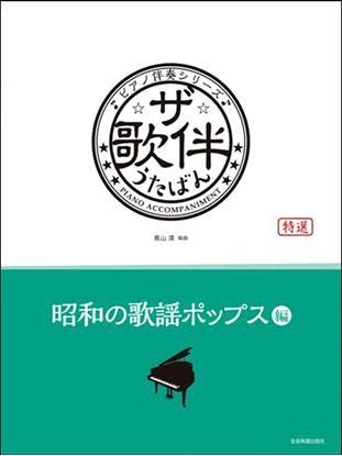 ピアノ伴奏シリーズ ザ・歌伴 昭和の歌謡ポップス編[昭和40年~59年] の画像