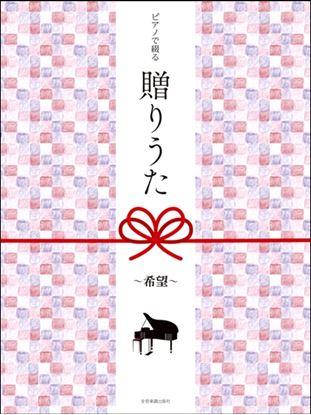 ピアノで綴る 贈りうた~希望~ の画像