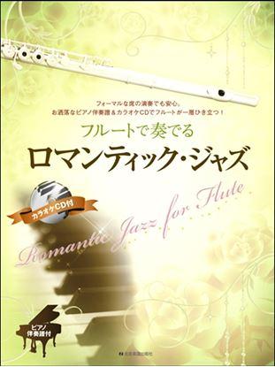 フルートで奏でるロマンティック・ジャズ ピアノ伴奏譜&カラオケCD付 の画像