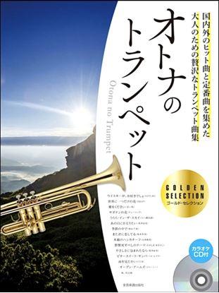 オトナのトランペット~ゴールド・セレクション カラオケCD付 の画像