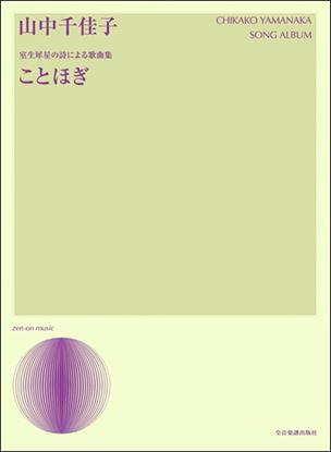 山中千佳子 室生犀星の詩による歌曲集 ことほぎ の画像