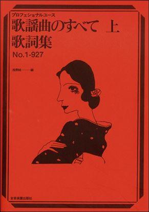 プロフェッショナルユース歌謡曲のすべて(上)歌詞集NO.1-927 の画像