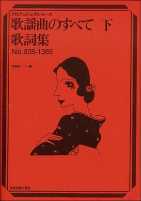プロフェッショナルユース歌謡曲のすべて(下)歌詞集NO.928-1385 の画像