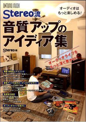 ムック オーディオはもっと楽しめる! Stereo流 音質アップのアイディア集 の画像