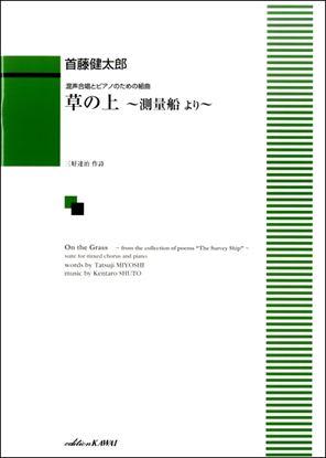首藤健太郎 混声合唱とピアノのための組曲 草の上~測量船より~ の画像