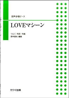 田中達也 混声合唱ピース LOVEマシーン の画像