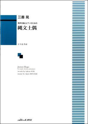 三善晃 男声合唱とピアノのための 縄文土偶 の画像