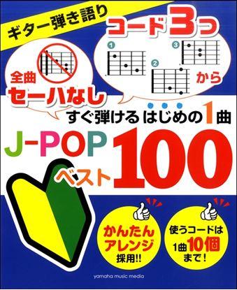 ギター弾き語り 「全曲セーハなし」「コード3つから」 すぐ弾けるはじめの1曲 J-POPベスト100 の画像