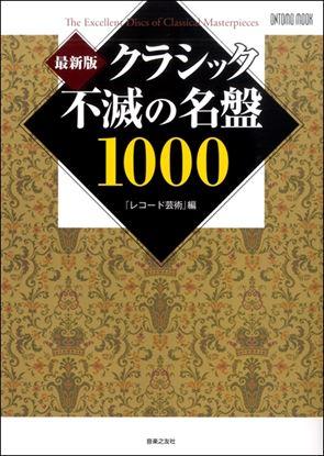 ムック 最新版 クラシック不滅の名盤1000 の画像
