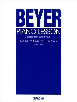 必須課題を確実かつ速習でマスター おとなのバイエル・ピアノ・レッスン の画像
