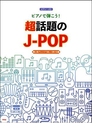 Pソロ ピアノで弾きたい! 話題のJ-POP の画像