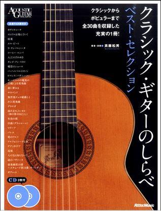クラシック・ギターのしらべ ベスト・セレクション の画像