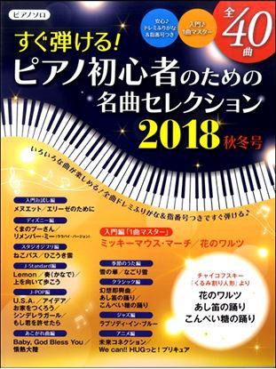 ヤマハムックシリーズ191 すぐ弾ける!ピアノ初心者のための 名曲セレクション2018秋冬号 の画像
