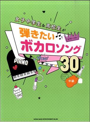 Pソロ女子中学生&高校生が弾きたいボカロソング30 の画像