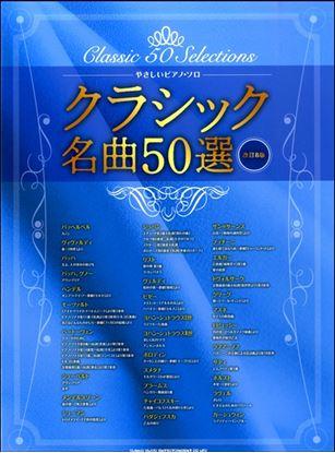 やさしいピアノ・ソロ クラシック名曲50選[改訂8版] の画像
